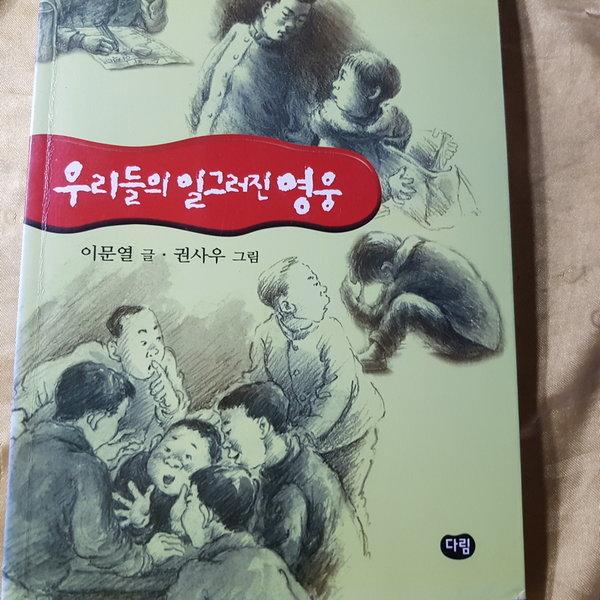 (3-6학년)우리들의 일그러진 영웅/이문열.다림.2008
