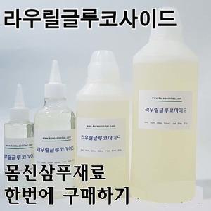 라우릴글루코사이드 1 리터 ( 1100 gram ) -몸신삼푸