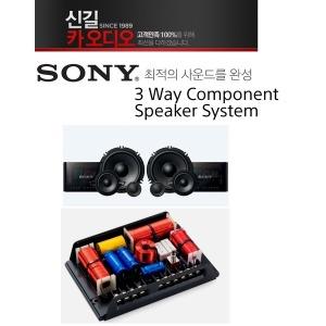 신길카오디오 판매 소니 XS-GS1631C 3웨이멀티스피커