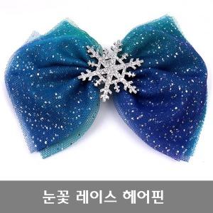 겨울왕국 레이스 리본 눈꽃 머리핀 헤어핀