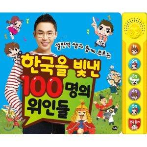 설민석 쌤과 함께 부르는 한국을 빛낸 100명의 위인들  설민석