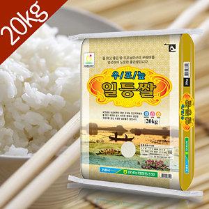 창녕 일등 쌀10kg x 2포 백미 농협햅쌀