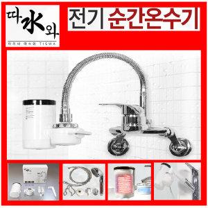新 따수와:따水와 전기순간온수기/욕실/세면대/싱크대