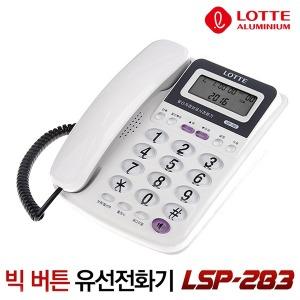 롯데알미늄 발신자표시 유선전화기 LSP-283 화이트