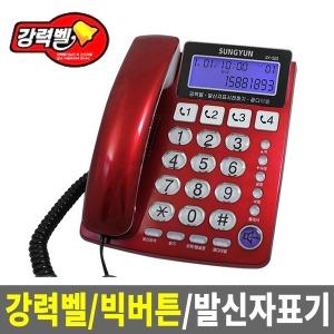 성윤 강력벨 발신자표시전화기 전화기 SY-523