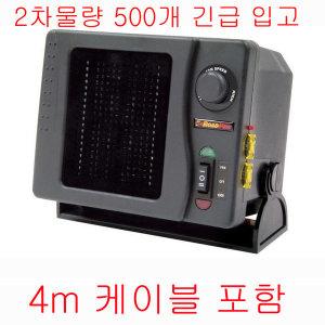 미국 로드프로 차량용온풍기 차량용히터 자동차히터 12v히터 차량온풍기 12v온풍기 자동차온풍기