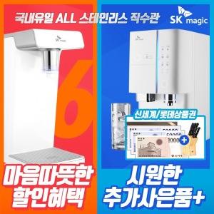 SK매직 정수기렌탈 최대 20만/스테인리스/공기청정기