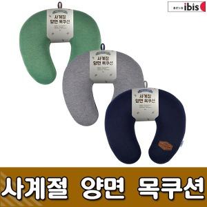 아이비스 사계절 양면 목쿠션(SP) 색상랜덤 / 목베개