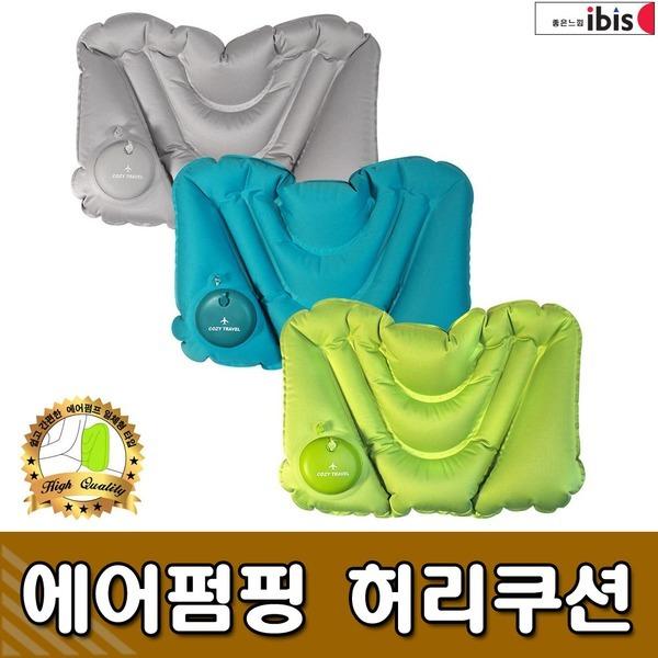 아이비스 에어펌핑 허리쿠션 색상랜덤 / 차량용쿠션