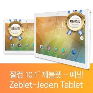 10.1 인강 안드로이드 태블릿PC GPS 국산 IPS 사은품