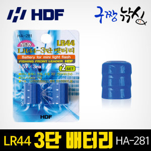 구짱낚시 해동 LR44 3단배터리(HA-281) 집어등전용 1.
