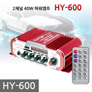 차량용 40W 파워앰프 HY-600 USB SD FM라디오 마이크