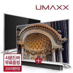 유맥스 하이마트설치 165cm UHD TV UHD65L 스탠드