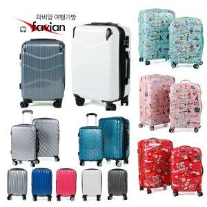 파비앙 정품 여행가방/여행용가방 25종 캐리어 초특가