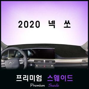 2020년 넥쏘 대쉬보드커버/스웨이드원단