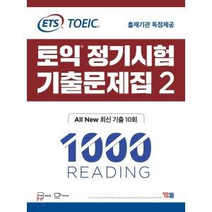 ETS 토익 정기시험 기출문제집 1000 Vol 2 READING 리딩  ETS