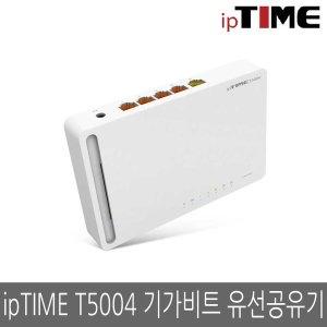 T5004 기가비트 유선공유기 4포트