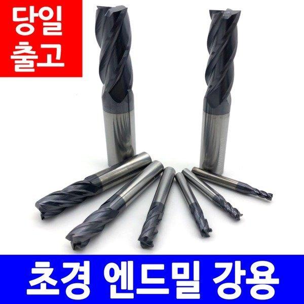 초경 엔드밀/강용/앤드밀/4날/4mm~12mm