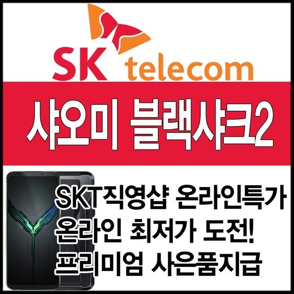 SKT 블랙샤크2 요금제자유 온라인특가 사은품