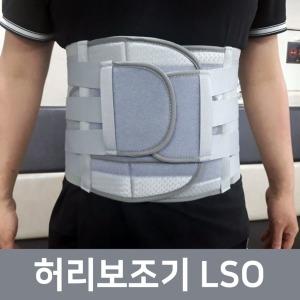 척추시술후 허리보조기허리보호대 허리복대 병원용LSO