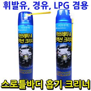 흡기크리닝 디젤 가솔린 클리닝 스로틀바디청소 550ml