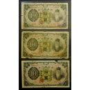 조선은행 개 10원 지폐 1932년 십원권