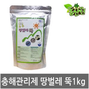 땅벌레뚝 1kg / 충해관리용 토양살충제