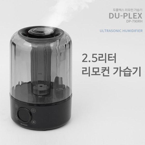 듀플렉스 2.5L 대용량 리모컨 가습기 DP-790RH