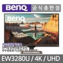 {공식총판} BenQ EW3280U HDRi 4K UHD {재고보유}