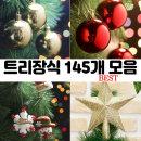 크리스마스 트리장식 장식소품/무광볼유광볼/트리인형