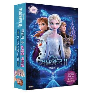 겨울왕국 2 마법의 숲 스페셜 에디션 컬러링북