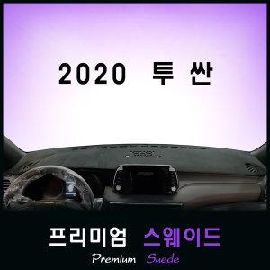 2020년 투싼 대쉬보드커버/스웨이드원단