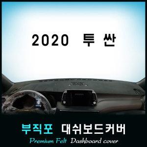 2020년 투싼 대쉬보드커버/부직포원단