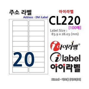 아이라벨 CL220 (20칸) 100매 83.9x28.03mm 비트몰
