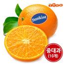 오렌지 썬키스트(미국)  네이블 10개입(230g내외)