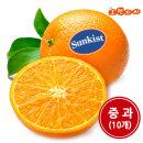 오렌지 썬키스트(미국) 네이블 10개입 (190g내외)