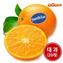 오렌지 썬키스트(미국) 네이블  20개입 (300g내외)
