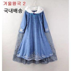 겨울왕국2 엘사드레스 원피스 엘사옷 / 국내배송