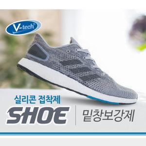 브이텍 신발 밑창 보강 보수제 복원제 운동화 뒤꿈치