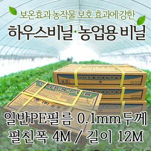 낙타표 하우스비닐 비닐하우스 일반PE필름 0.1mm 4 x12