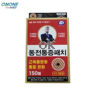 OK동전패치/통증완화/동전파스/의료용자석(150매)