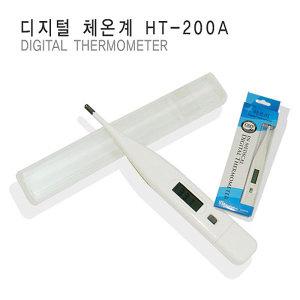 국산 지안아트 디지털 전자 체온계 HT-200A