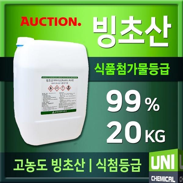 빙초산 99% 20kg 식품첨가물등급 식초 대용량