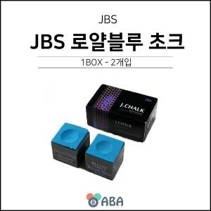 JBS 로얄블루쵸크 2개입 / 당구용품 / 블루초크