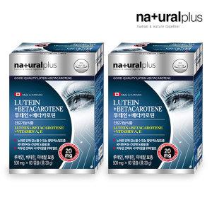 내츄럴플러스 루테인+_베타카로틴 60캡슐 2박스