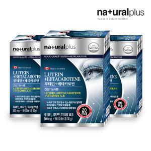 내츄럴플러스 루테인+_베타카로틴 60캡슐 3박스