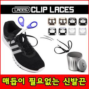 클립레이스/매듭없는 신발끈/운동화끈/고무줄/끈정리