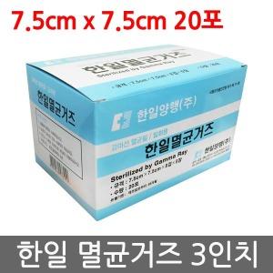한일양행 멸균거즈 3인치 x3박스 (7.5cmx8겹x5매x20포