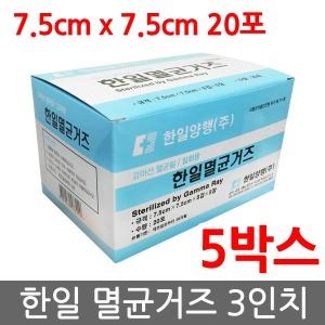 한일양행 멸균거즈 3인치(3x3x8Px5매x20매입) 5박스
