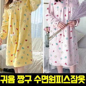 6color/당일출고) 포근한 짱구 수면 원피스잠옷